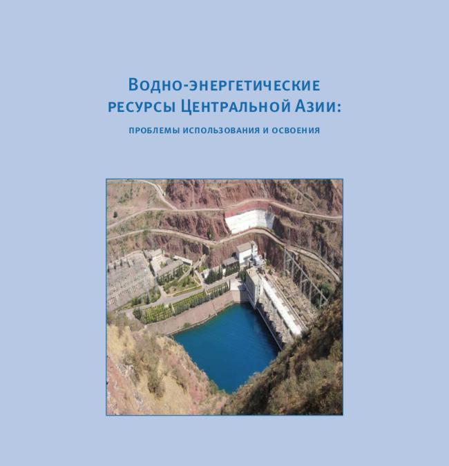 Water-energy resources of Central Asia: use and development issues. [Vodno-energeticheskie resursy Centralnoi Azii: problemy ispolzovaniya i osvoeniya]